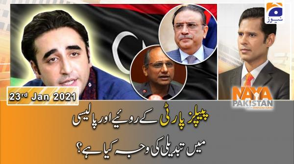 Naya Pakistan | 23rd January 2021