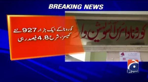 Pakistan reports 47 more deaths due to coronavirus