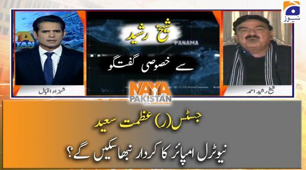 Justice (r) Sheikh Azmat Saeed neutral Umpire ka kirdar nibha sakein ge..??