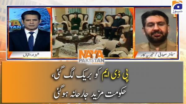 PDM ko break lag gai, Govt mazeed jarhana hogai..!!