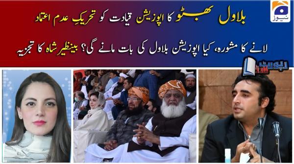 Benazir Shah | Kya Opposition Bilawal ki baat maney gi..??