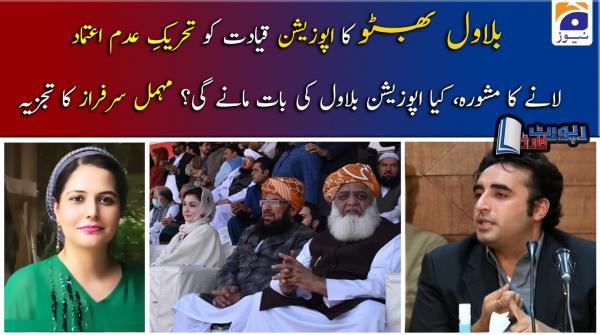Mehmal Sarfaraz | Kya Opposition Bilawal ki baat maney gi..??
