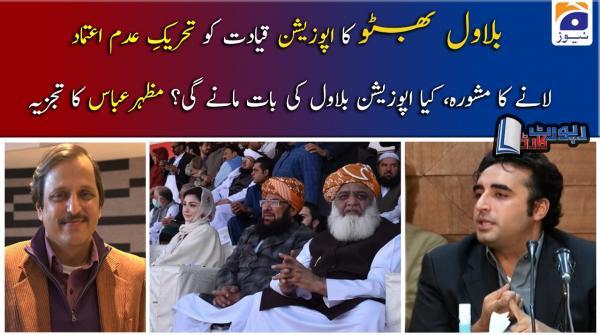 Mazhar Abbas | Kya Opposition Bilawal ki baat maney gi..??