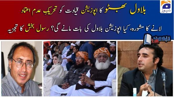 Rasul Bakhsh Rais | Kya Opposition Bilawal ki baat maney gi..??