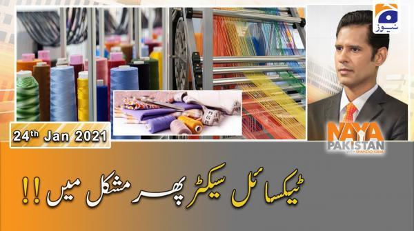 Naya Pakistan | Textile Sector Phir Mushkil Main | 24th January 2021