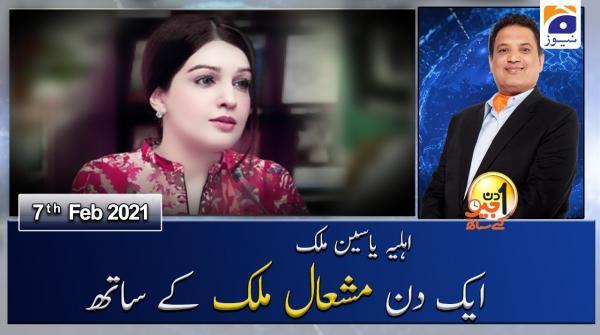 Aik Din Geo Ke Sath | Mishal Malik | 7th February  2021