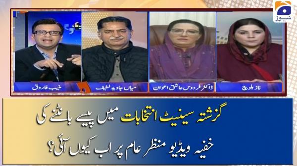 Paise Batne Ki Video Manzar-e-aam Par Laane Ka Kia Maqsad Hai