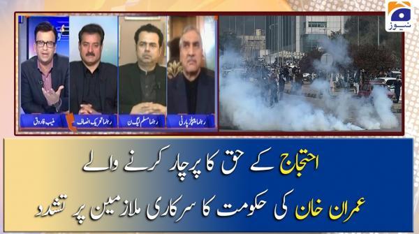 Ahtijaj Ke Haq Ka Parchar Karne Wale Imran Khan Ki Govt Ka Sarkari Mulazameen Par Tashaddud