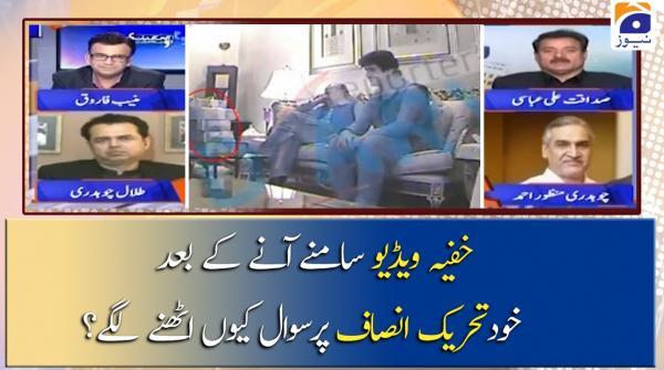 Khufia Video Samne Aane Ke Baad Khud PTI Par Sawal Kyun Uthne Lage