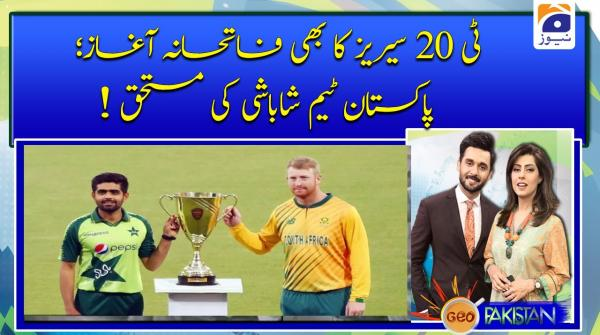 Pakistan team deserves appreciation for a winning start in T20 series