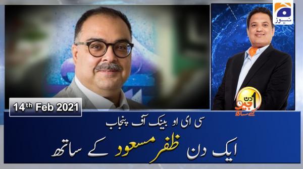 Aik Din Geo Ke Sath | CEO Bank of Punjab Zafar Masood | 14th February  2021