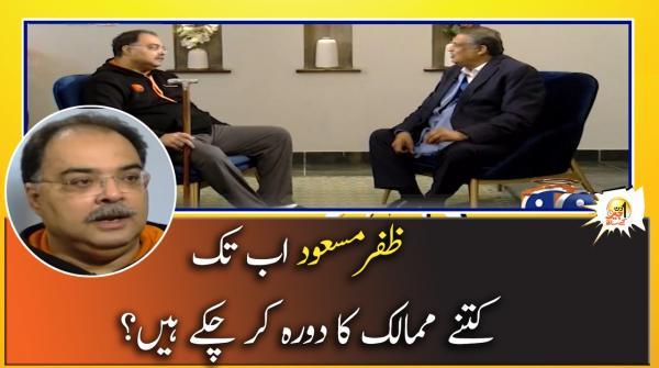 Zafar Masood Ab Tak Kitne Mumalik Ka Daura Kar Chuke Hain