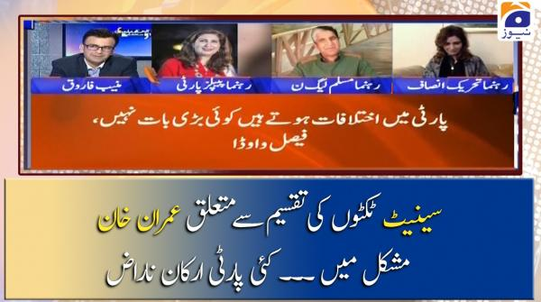 Senate Tickets Ki Taqseem Se Mutalliq Imran Khan Mushkil Main, Kai Party Members Naraz