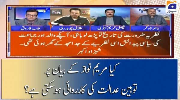 Kya Maryam Nawaz ke bayan par Toheen-e-Adalat ki karwai ho sakti hai??