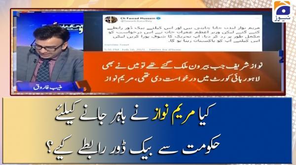 Kya Maryam Nawaz ne bahar janey ke liye Govt se back-door rabta kiye??