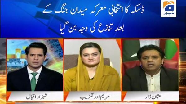 Daska ka Intikhabi marka maidan-e-jang je baad Tanazey ki waja ban gaya...!!