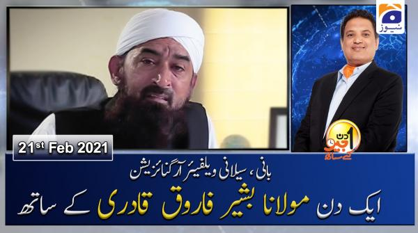 Aik Din Geo Ke Sath | Maulana Bashir Farooq Qadri  | 21st February  2021