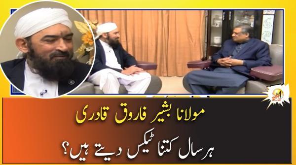 Maulana Bashir Farooq Qadri Salana Kitna Tax Dete Hain