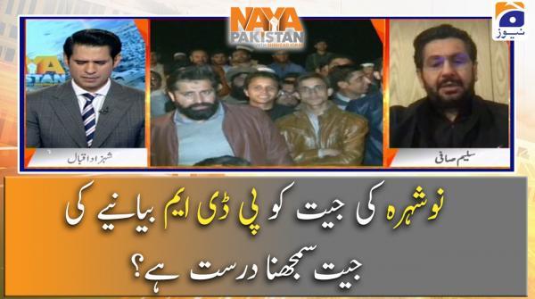 Naushehra Ki Jeet Ko PDM Bayaniye Ki Jeet Samajhna Durust Hai