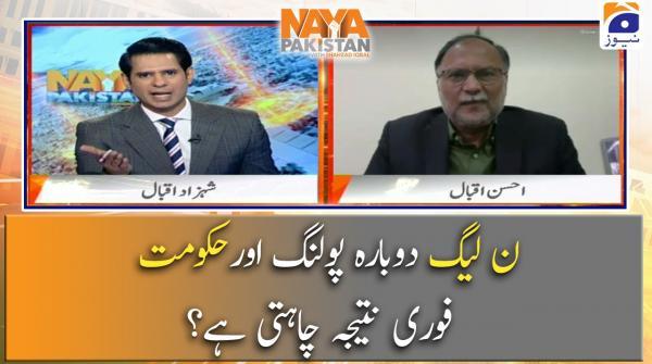 PMLN Dobara Polling Aur Govt Fori Natija Chahati Hai