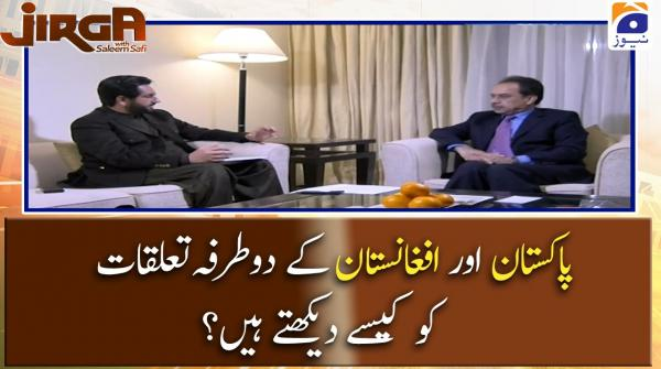 Pakistan Aur Afghanistan Ke 2 Tarfa Taluqaat Ko Kaise Dekhte Hain