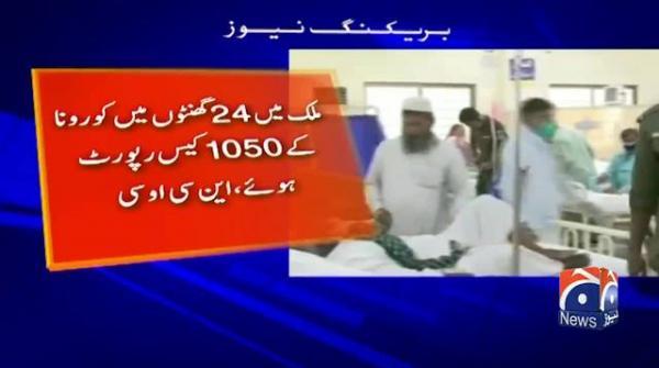 پاکستان میں کورونا سے مزید 41 افراد انتقال کرگئے