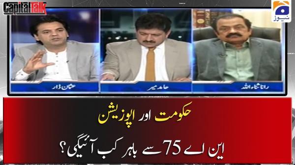 Hukumat aur Opposition NA-75 se Bahar Kab Aaigi?