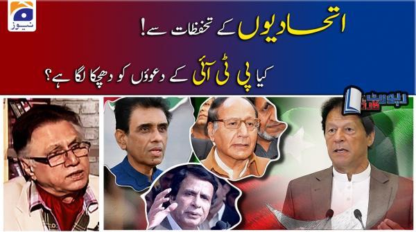 Hassan Nisar | Ittehadiyon ke Tahafuzaat, Kya PTI ke dawon ko dhachka laga hai...?