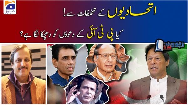 Mazhar Abbas | Ittehadiyon ke Tahafuzaat, Kya PTI ke dawon ko dhachka laga hai...?