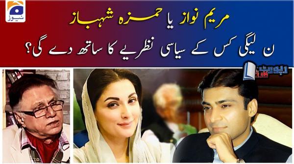 Hassan Nisar | Maryam Nawaz ya Hamza Shahbaz, PML-N kis ke Siyasi-Nazariye ka sath de gi..??