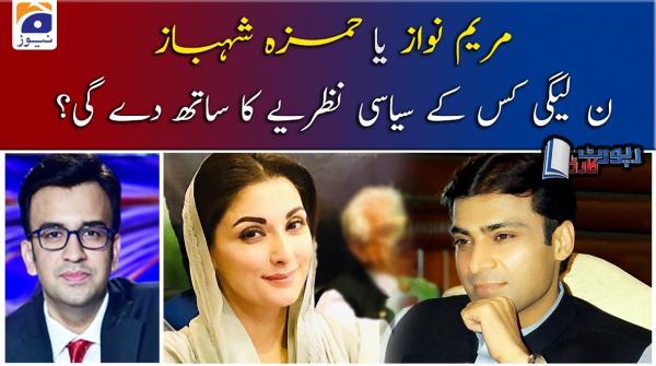Muneeb Farooq | Maryam Nawaz ya Hamza Shahbaz, PML-N kis ke Siyasi-Nazariye ka sath de gi..??