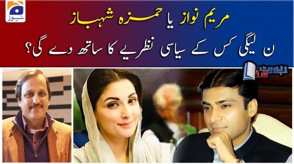 Mazhar Abbas | Maryam Nawaz ya Hamza Shahbaz, PML-N kis ke Siyasi-Nazariye ka sath de gi..??