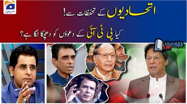 Irshad Bhatti |  Ittehadiyon ke Tahafuzaat, Kya PTI ke dawon ko dhachka laga hai...?