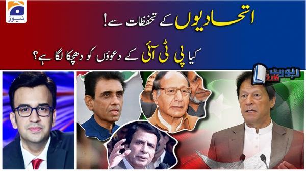Muneeb Farooq | Ittehadiyon ke Tahafuzaat, Kya PTI ke dawon ko dhachka laga hai...?