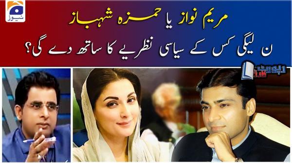Irshad Bhatti | Maryam Nawaz ya Hamza Shahbaz, PML-N kis ke Siyasi-Nazariye ka sath de gi..??