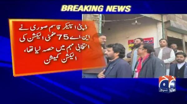 الیکشن کمیشن نے ڈپٹی اسپیکر قاسم سوری پر جرمانہ عائد کردیا
