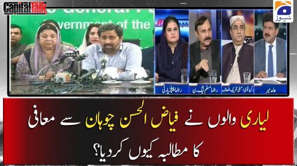Lyari Walon Ne Fayyaz U l Hassan Chohan Se Moafi Ka Mutaliba Kyun Kar Diya?