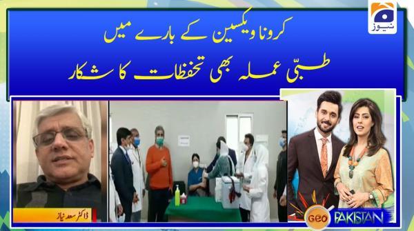 Corona vaccine ke bare main tibbi amla bhi tahafuzzat ka shikar