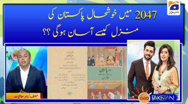 2047 main khushhaal pakistan ki manzil kese asan hogi??