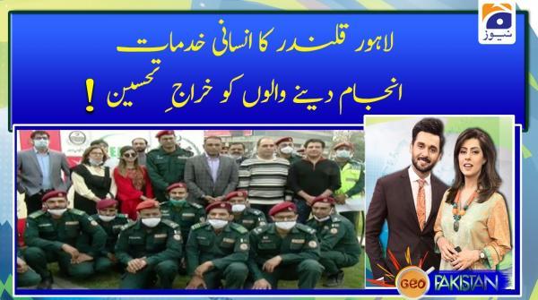 Lahore Qalandar ka insani khidmat anjam dene waloun ko khiraj e tehseen!!