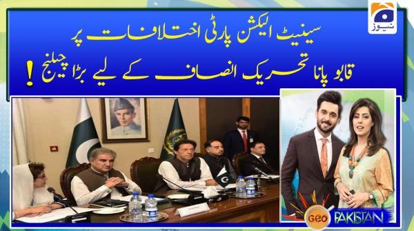 Senate Election: party intekhabat par qaboo pana PTI ke liye bara challenge