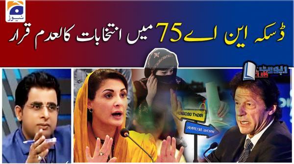Irshad Bhatti | Daska NA-75 mein Elections Kal-Adam...!!