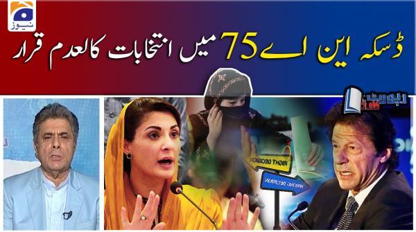 Hafeez Ullah Niazi | Daska NA-75 mein Elections Kal-Adam...!!