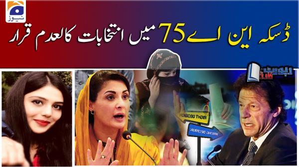 Reema Omer | Daska NA-75 mein Elections Kal-Adam...!!