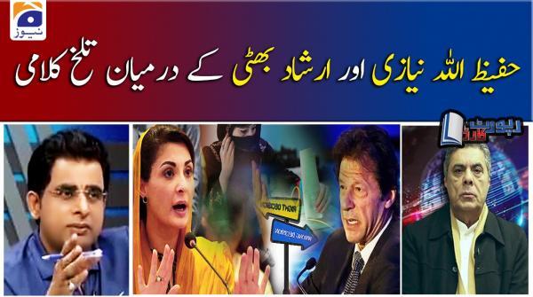 Hafeez Ullah Niazi aur Irshad Bhatti ke darmiyan Talkh-Kalami....!!