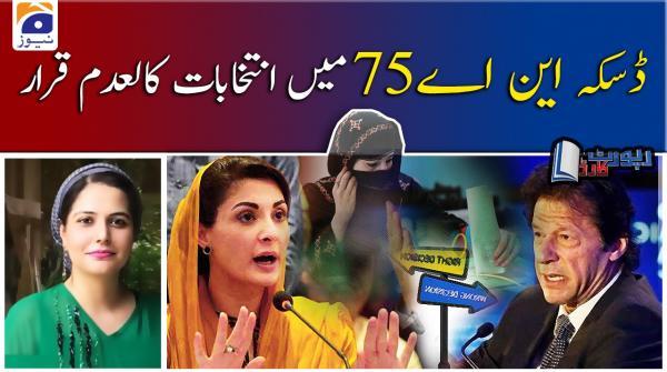 Mehmal Sarfaraz | Daska NA-75 mein Elections Kal-Adam...!!
