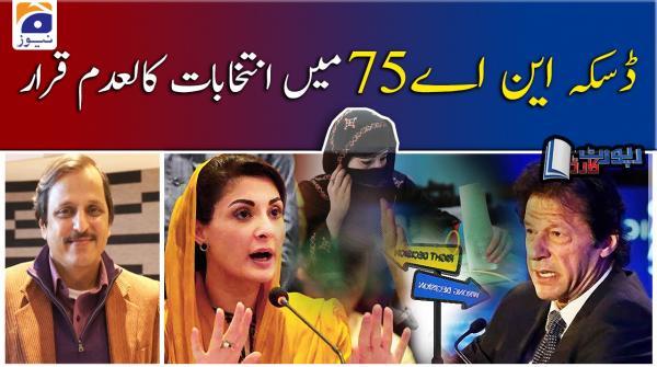 Mazhar Abbas | Daska NA-75 mein Elections Kal-Adam...!!