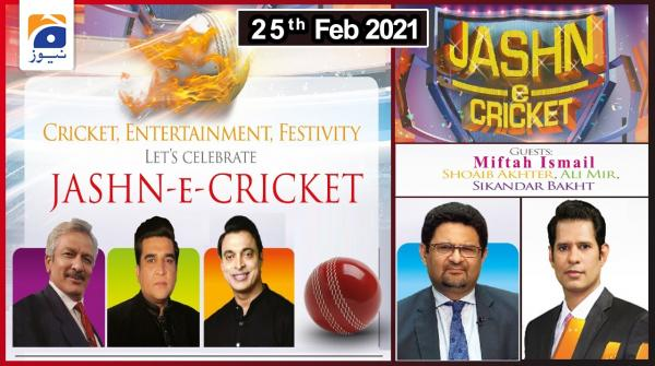 Jashan e Cricket | Guest - Miftah Ismail | 25th February 2021
