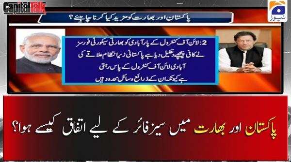 Pakistan aur India main Ceasefire ke Liye Ittifaq kaise Hua?