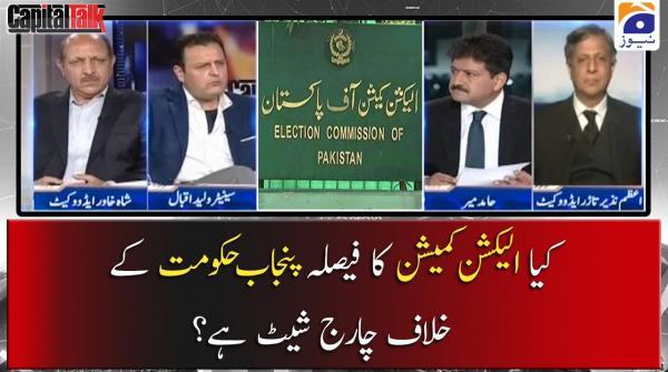 Kia Election Commission ka Faisla Punjab Hukumat ke Khilaaf chargesheet Hai?